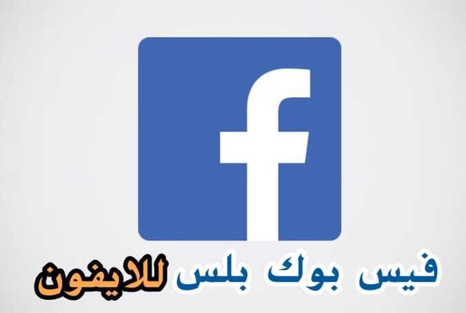 تحميل تطبيق فيسبوك بلس للايفون - Facebook ++ بدون جيلبريك مجانا