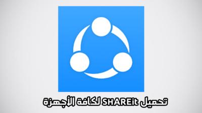 Download Shareit APK شير ات