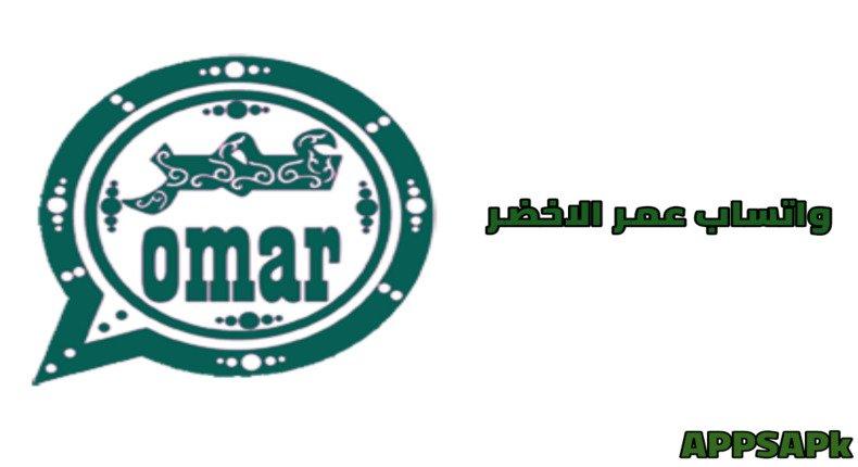 تحميل واتساب عمر الاخضر